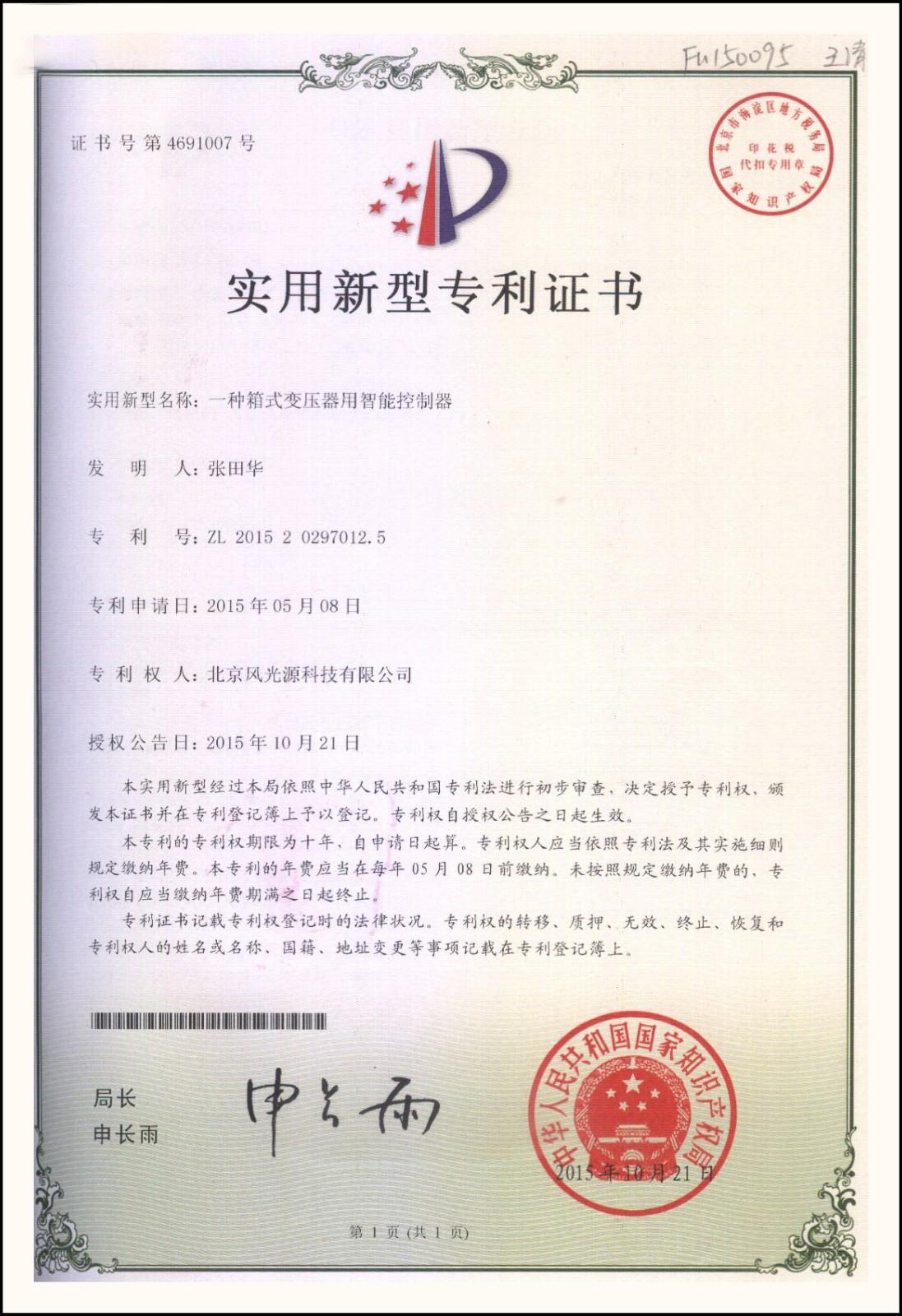 FU150095证书(1).jpg
