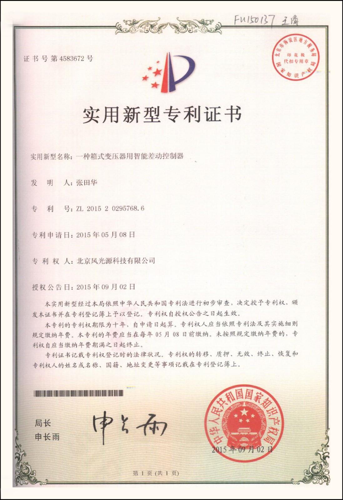 FU150137证书.jpg