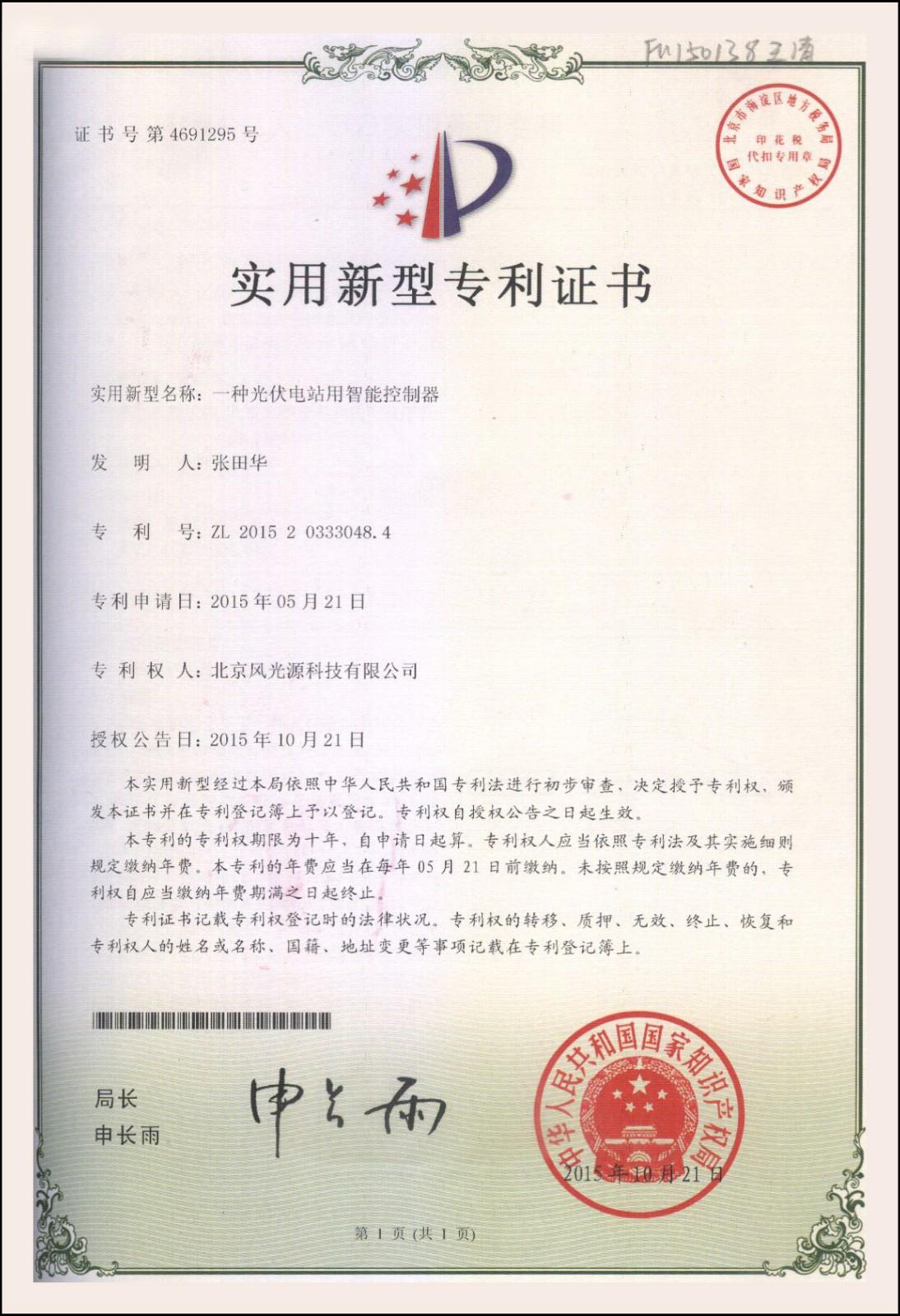 FU150138证书(1).jpg